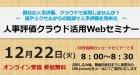 【オンライン】紙やエクセルからの脱却で人事評価を効率化!人事評価クラウド活用Webセミナー(参加無料)