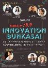 イノベーションWEBセミナー開催★起承転結社 小柳津氏、OGBC長峯登壇!テーマ2:「イノベーションを起こす/活かす学び」