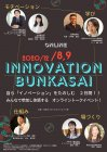 イノベーションWEBセミナー開催★オムロン竹林氏、立命館大学吉田氏登壇!テーマ1「モチベーションを生む4つの「しごと」