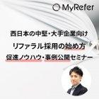 【5社限定】西日本の中堅・大手企業様向け リファラル採用の始め方、促進ノウハウ・事例公開セミナー