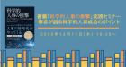 【12/17WEB開催】 「書籍「科学的人事の衝撃」実践セミナー」 ~筆者が語る科学的人事成功のポイント~