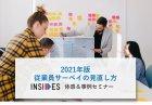 【無料】【オンラインセミナー】2021年版 従業員サーベイの見直し方 INSIDES体感・事例セミナー 2020/12/24開催