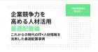 【12/24WEB開催】 「企業競争力を高める人材活用【最適配置編】」  ~これからの時代のIT×人材情報を活用した最適配置事例~