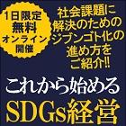 今から始められるSDGsへの取り組み着眼点をご紹介! 【無料/オンライン説明会(ライブ配信)】 「これから始めるSDGs経営」無料Web説明会