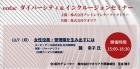 【12/7開催】enfacダイバーシティ&インクルージョンセミナー「女性役員・管理職を生み出すには」