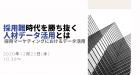 【12/23WEB開催】 「採用難時代を勝ち抜く人材データ活用とは」  ~採用マーケティングにおけるデータ活用~