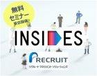 【無料】【オンラインセミナー】30分でわかるINSIDESオンラインセミナー 2021/2/10開催