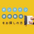 【オンライン体験会】グループワーク・体験説明会