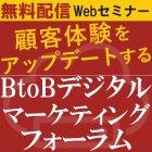 """無料/1日限定Webセミナー★デジタルマーケティングは万能ではない!講師4名による実例から学ぶ、""""成果に繋げる""""ための:BtoBデジタルマーケティングフォーラム"""