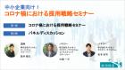 【中小企業向け】コロナ禍における採用戦略セミナー