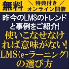 【無料・特典付/1日限定オンライン説明会(ライブ配信)】昨今のLMSのトレンドと事例をご紹介!「使いこなせなければ意味がない!LMS(e-ラーニング)の選び方」