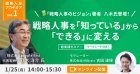 【''戦略人事のビジョン''著 八木洋介氏 講演】戦略人事が「知っている」から「できる」に変わるオンラインセミナー