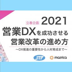 2021年営業DXを成功させる営業改革の進め方〜DX推進の重要性から人材育成まで〜