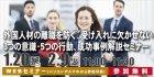 ≪WEBセミナー≫外国人材の離職を防ぐ、受け入れに欠かせない3つの意識・5つの行動、成功事例解説セミナー