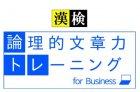2/4(木) 「論理的文章力トレーニング for Business」オンライン無料体験会