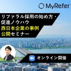 リファラル採用の始め方や促進ノウハウ「西日本企業の」事例公開セミナー