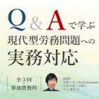 【全3回】Q&Aで学ぶ現代型労務問題への実務対応