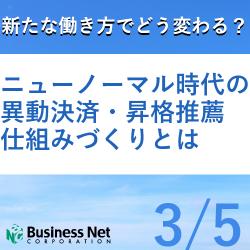 (株)ビジネスネットコーポレーション