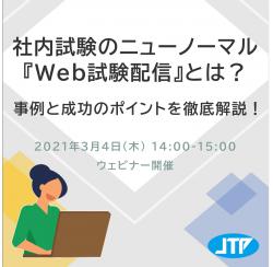 日本サード・パーティ株式会社