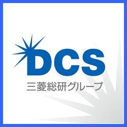 三菱総研DCS株式会社