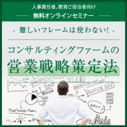株式会社フィールドマネージメント・ヒューマンリソース