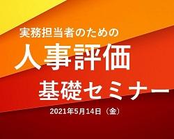 公益財団法人日本生産性本部