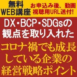 DX・BCP・SDGs・・・今すべきことは?【無料WEB講座/動画視聴版】DX・BCP・SDGsの観点を取り入れたコロナ禍でも成長している企業の経営戦略ポイント