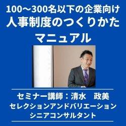 100~300名以下の企業向け『人事制度のつくりかたマニュアル』