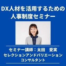 DX人材を活用するための人事制度セミナー