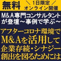 M&A専門コンサルタントが登壇! 【無料/オンライン説明会】 「~事例で学ぶ~アフターコロナ環境でM&Aを活用して企業存続・シナジー創出を図るためには」説明会