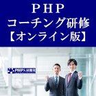 株式会社PHP研究所
