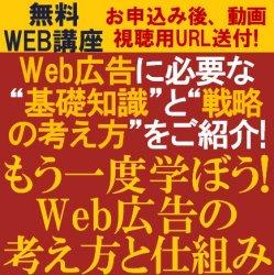 """【無料/限定公開!大好評WEB講座/動画視聴版】 Web広告に必要な""""基礎知識""""と""""戦略の考え方""""をご紹介! 「もう一度学ぼう!Web広告の考え方と仕組み」"""