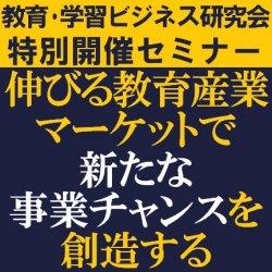 1日限定特別セミナー!講師3名:日本医食促進協会・海陽学園・タナベ経営! 「伸びる教育産業マーケットで新たな事業チャンスを創造する~最新の教育手法を学ぶ~」