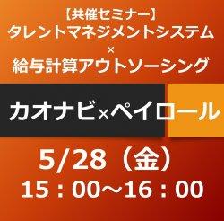 【5/28開催】カオナビ×ペイロール 共催セミナー:失敗しない給与計算アウトソーシング&タレントマネジメントシステムの選び方