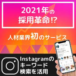 ※3社限定【日本初上陸】人材業界初のインスタ機能で採用法