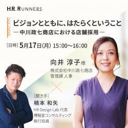 株式会社博報堂コンサルティング HR Design Lab.