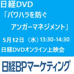 株式会社日経BPマーケティング