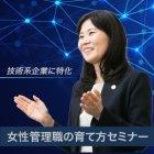 ※満席【女性管理職の育て方セミナー】 ◆技術系企業に特化 ◆離職率50%減・業績200%向上 ◆元NTT女性管理職が教える90%の人が知らない女性管理職の育成法
