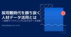 【5/26(水)WEB開催】採用難時代を勝ち抜く人材データ活用とは       ~採用マーケティングにおけるデータ活用~
