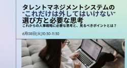 """【6/8(火)WEB開催】タレントマネジメントシステムの""""これだけは外してはいけない""""選び方と必要な思考"""