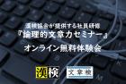 公益財団法人日本漢字能力検定協会