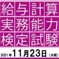 【東京2日間土日コース 9月25日(土)・9月26日(日)両日とも13:00~17:00】給与計算実務能力検定試験 2級対策講座★はじめて学ぶ方におススメです★