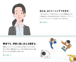 特定非営利活動法人アサーティブジャパン