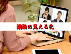 【オンラインファシリテーション~見える化の技法~】プログラム無料体験セミナー
