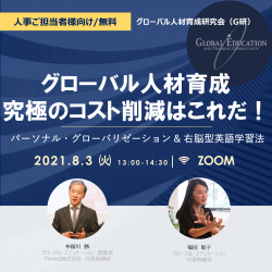 グローバル・エデュケーションアンドトレーニング・コンサルタンツ株式会社