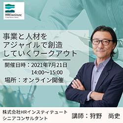 7月21日 (木)開講【無料】オンラインセミナーのご案内 「事業と人材をアジャイルで創造していくワークアウト 」