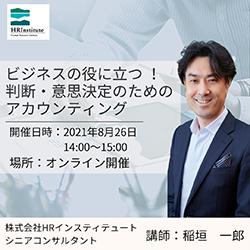 8月26日 (木)開講【無料】オンラインセミナーのご案内 「ビジネスの役に立つ ! 判断・意思決定のためのアカウンティング 」