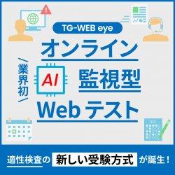 AI監視型Webテスト『TG-WEB eye』体感セミナー