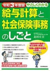 書籍プレゼント【東京2021年8月25日(水)】 はじめての給与計算と社会保険の基礎セミナー