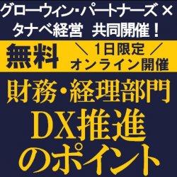 財務・経理部門におけるDXの目指すべきゴールとは? 【無料/オンライン説明会】共催:グローウィン・パートナーズ×タナベ経営!「財務・経理部門DX推進のポイント」